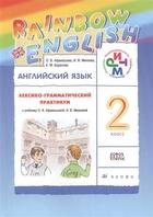 Лексико-грамматический практикум к учебнику О.В. Афанасьевой, И.В. Михеевой