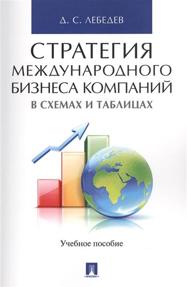 купить Лебедев Д. Стратегия международного бизнеса компаний в схемах и таблицах. Учебное пособие по цене 229 рублей