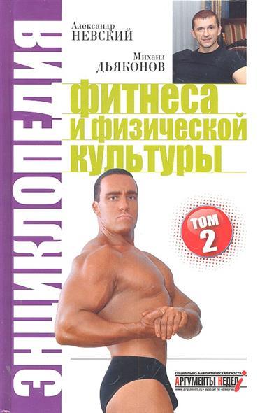 Энциклопедия фитнеса и физической культуры Т.2
