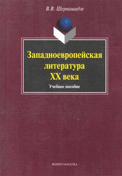 Шервашидзе В. Западноевропейская литература 20 века Учеб. пос.