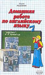 ДР по англ. языку 7 кл