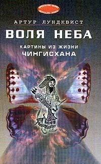 Лундквист А. Воля Неба. Картины из жизни Чингисхана оловинцов а тюрки или монголы эпоха чингисхана isbn 9785907028166