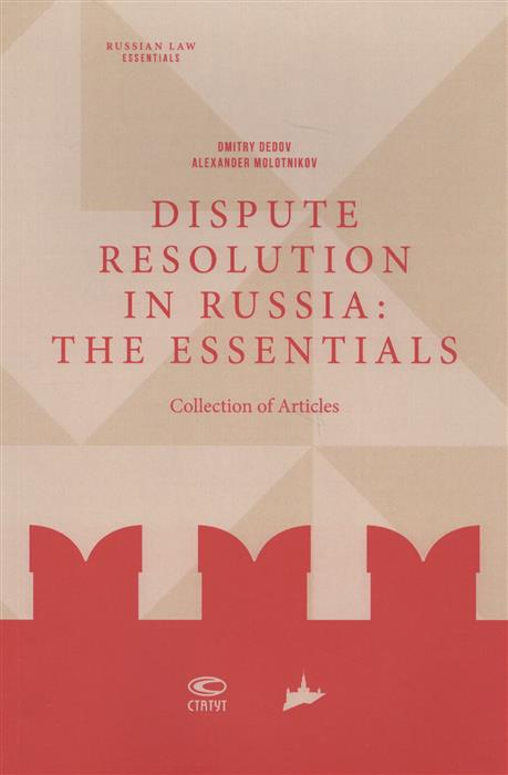 Фото - Dedov D.,Molotnikov А. (ред.) Dispute resolution in Russia: the essentials (collection of articles) cyril chern chern on dispute boards