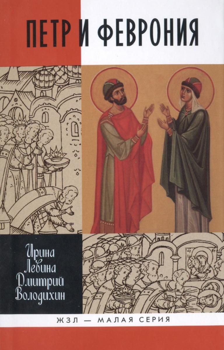 Левина И., Володихин Д. Петр и Феврония: Совершенные супруги маркова а сост святые петр и феврония муромские