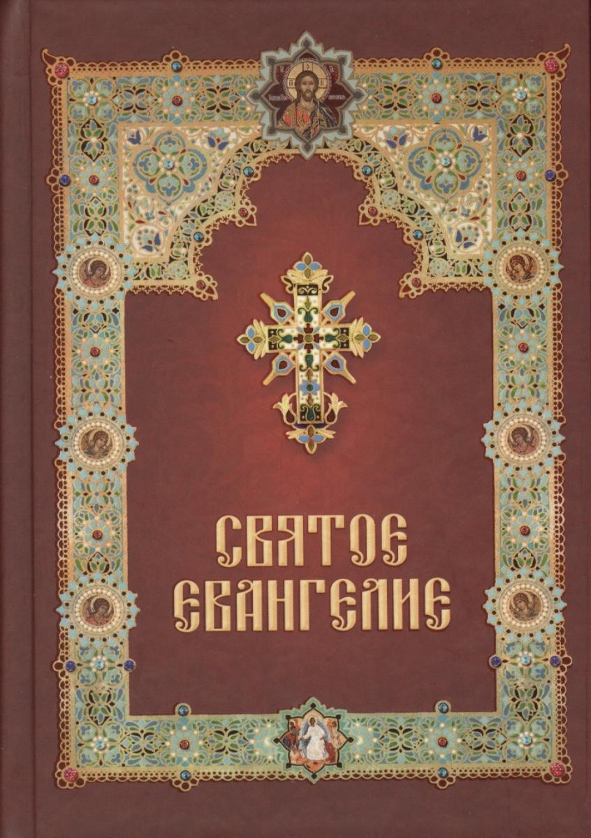 Святое Евангелие отсутствует святое евангелие
