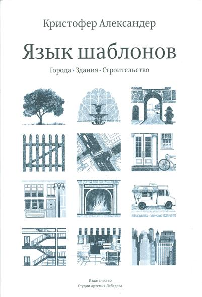 Александер К., Исикава С., Силверстайн М., Джекобсон М. и д. Язык шаблонов: Города. Здания. Строительство