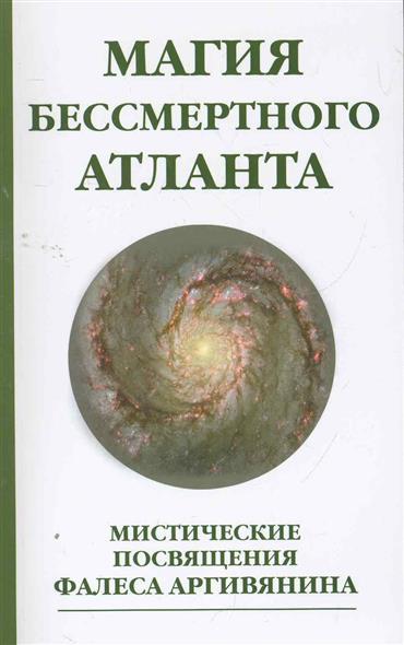 Магия бессмертного атланта Мистич. посвящения Фалеса Аргивянина