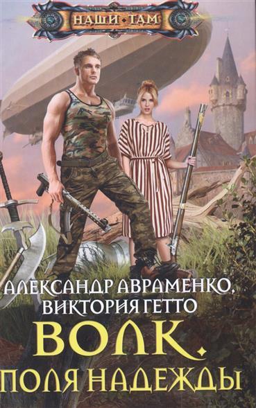 Авраменко А., Гетто В. Волк. Поля надежды