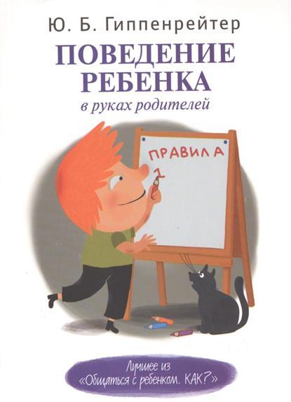 Гиппенрейтер Ю. Поведение ребенка в руках родителей гиппенрейтер ю главная книга вопросов и ответов про вашего ребенка