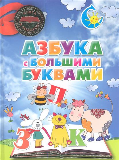 Резько И. Азбука с большими буквами
