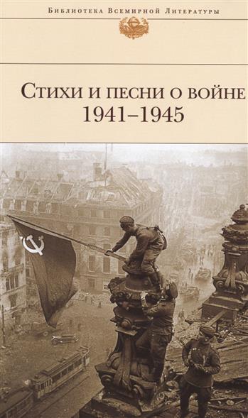 Стихи и песни о войне 1941-1945