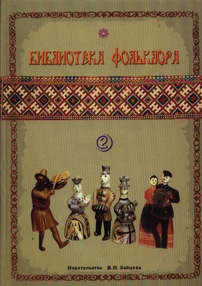 Библиотека фольклора Вып.2 Русские народные песни