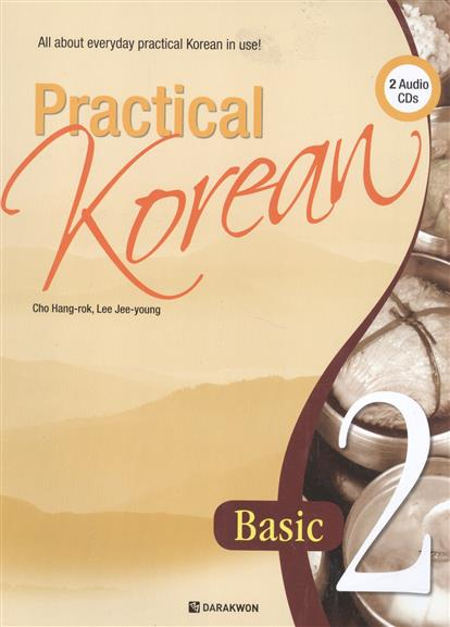 Cho Hang-rok, Lee Jee-young Practical Korean Vol.2 (+CD) / Практический курс корейского языка. Часть 2 (+CD) liu xun npch reader vol 2 russian edition новый практический курс китайского языка часть 2 ри textbook cds