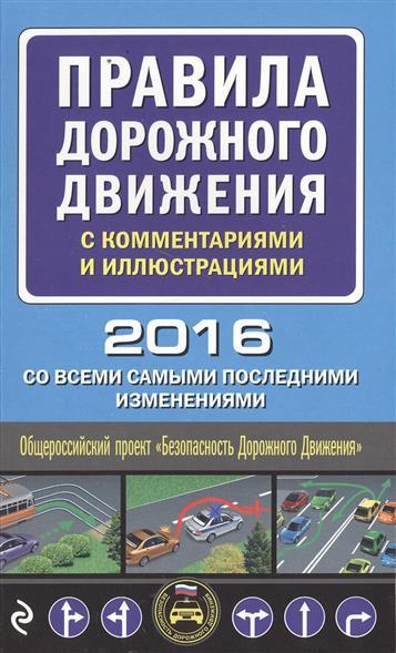 Правила дорожного движения с комментариями и иллюстрициями со всеми самыми последними изменениями на 2016 год
