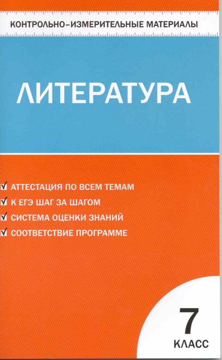 Зубова Е. (сост.) КИМ Литература 7 кл антонова л сост ким литература 5 кл isbn 9785408011421