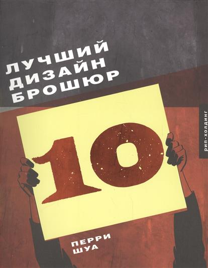 Шуа П. Лучший дизайн брошюр 10 силденафил сз таб п пл об 100мг 10