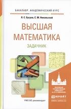 Высшая математика. Задачник. Учебное пособие для академического бакалавриата