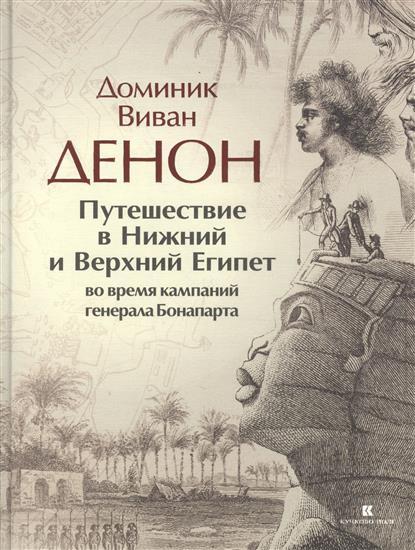 Путешествие в Нижний и Верхний Египет во время кампаний генерала Бонапарта