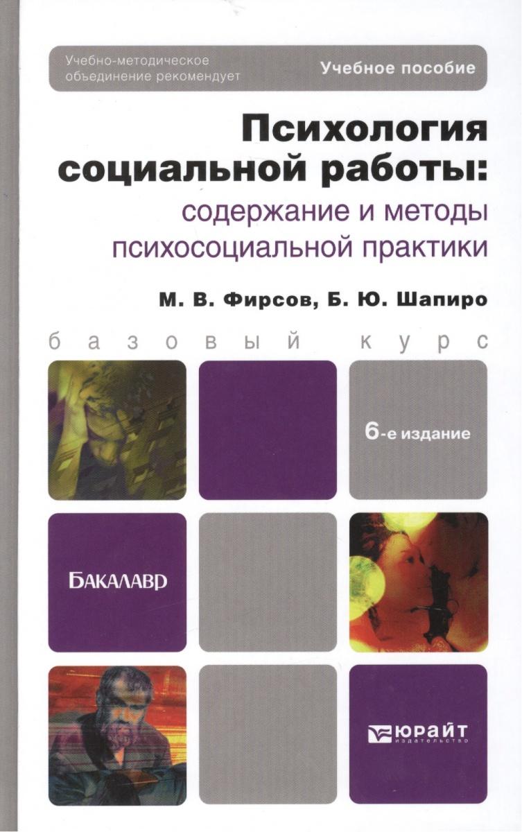 Фирсов М., Шапиро Б. Психология социальной работы Учеб. пос. цена 2017