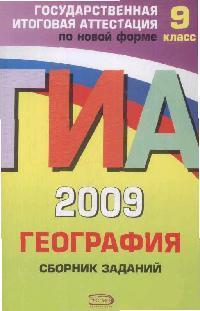 ГИА 2009 География Сб. заданий 9 кл