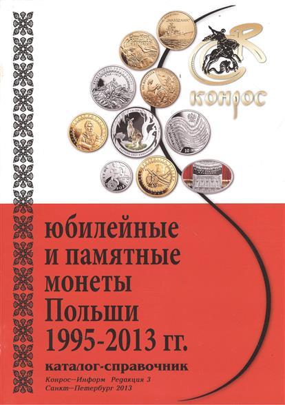 Каталог-справочник. Юбилейные и памятные монеты Польши 1995 - 2013 гг. Редакция 3, 2013 год