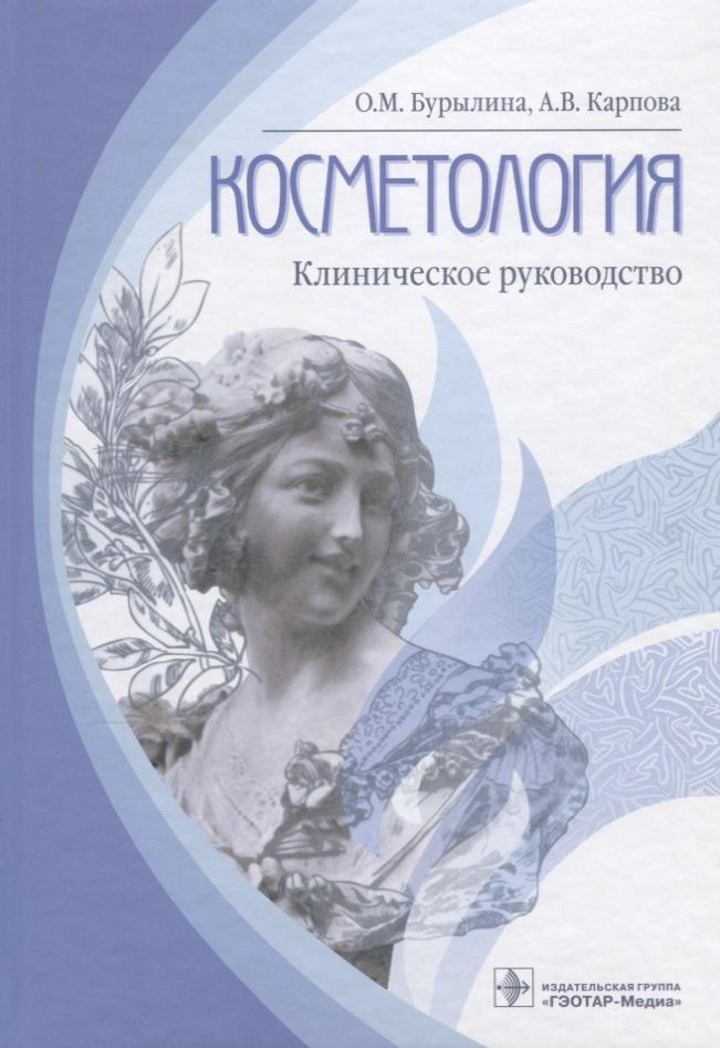 Бурылина О., Карпова А. Косметология. Клиническое руководство косметология для всех