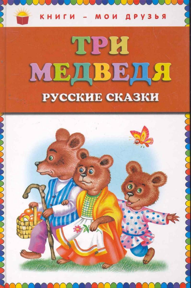 Три медведя Русские сказки художественные книги эксмо книжка три медведя русские сказки