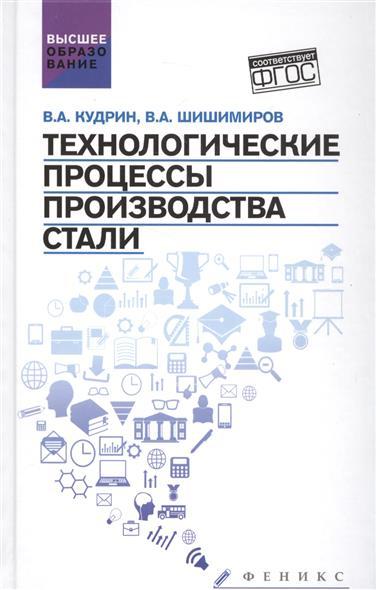 Технологические процессы производства стали. Учебник