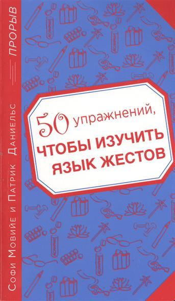 Книга 50 упражнений, чтобы изучить язык жестов. Мовийе С., Даниельс П.