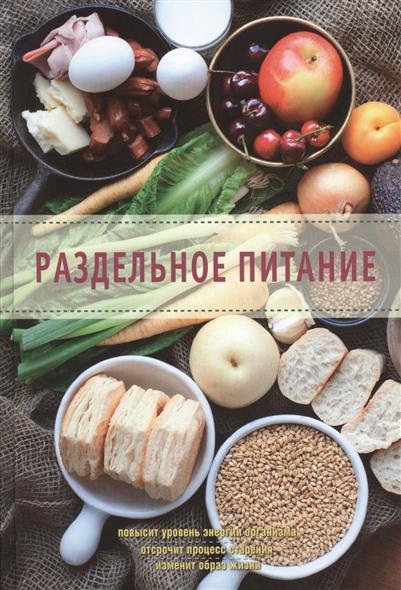 Михайлова И., Михайлов А. Раздельное питание
