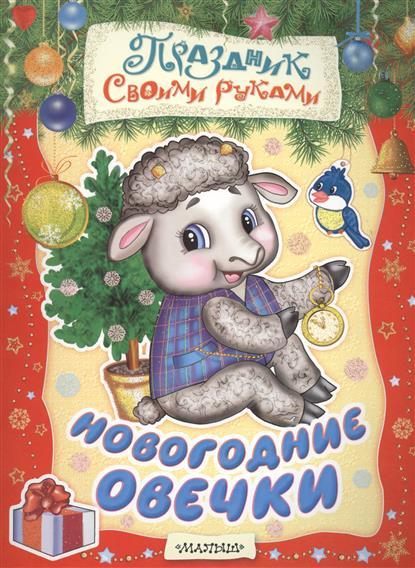 Никитина А. Новогодние овечки. Альбом самоделок никитина а а новогодние открытки и игрушки альбом самоделок