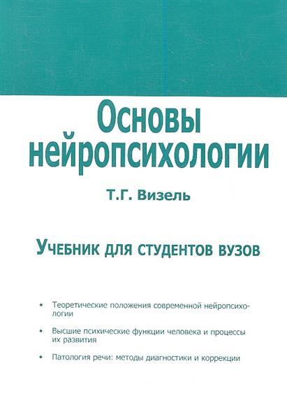 Визель Т. Основы нейропсихологии. Учебник для студентов вузов основы нейропсихологии учебник для вузов