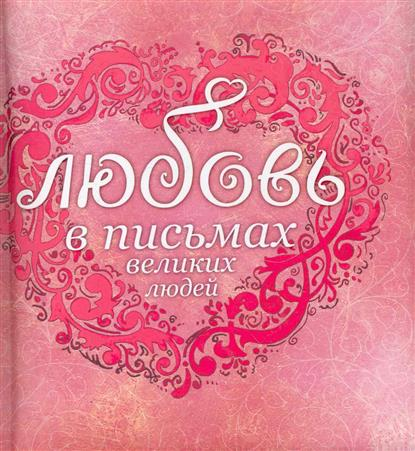 Любовь в письмах великих русских людей 100 великих русских охотников
