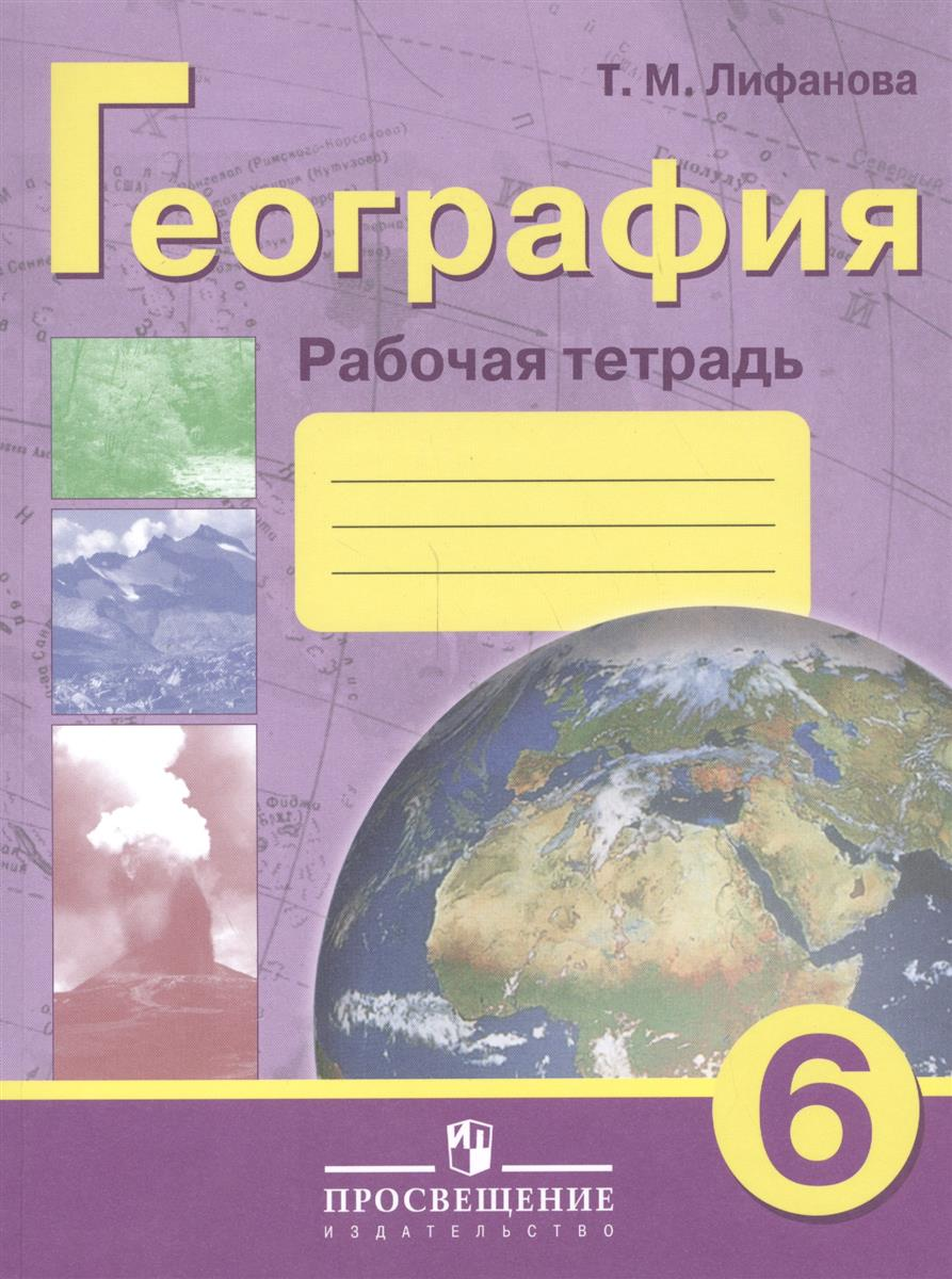 Лифанова Т. География. 6 класс. Рабочая тетрадь. Учебное пособие для общеобразовательных организаций, реализующих адаптированные основные общеобразовательные программы