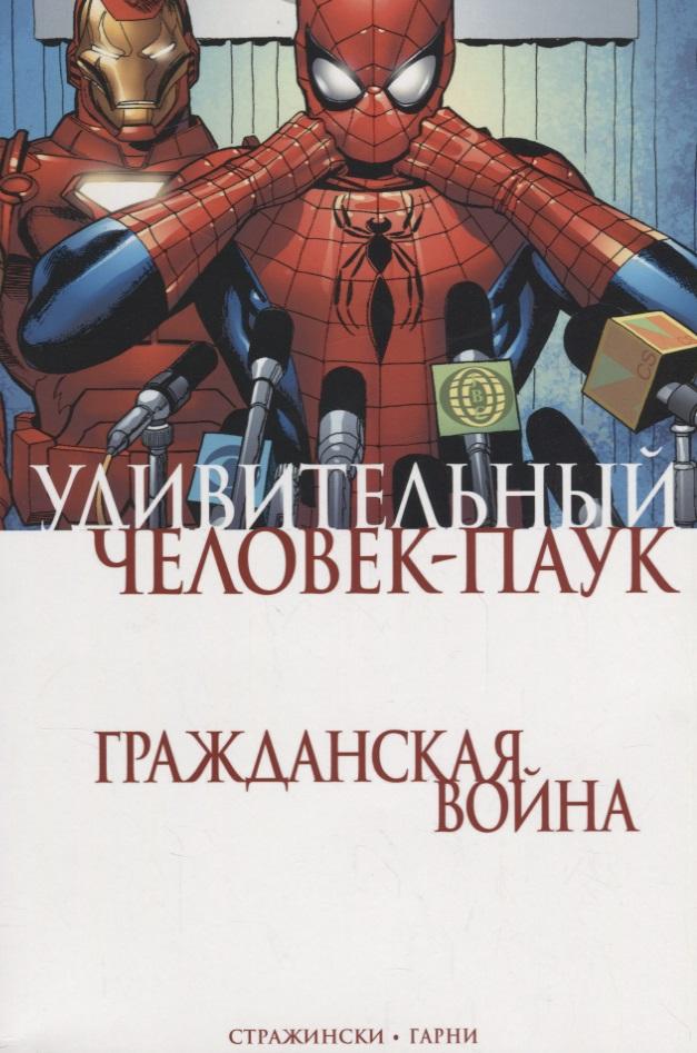 Стражински Д. Удивительный Человек-Паук Гражданская Война капитан америка удивительный человек паук 2 железный человек перчатки мультфильм детей игрушки передатчик