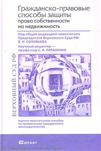 Зарубин А. Гражданско-правовые спос. защиты права собст. на недвиж.