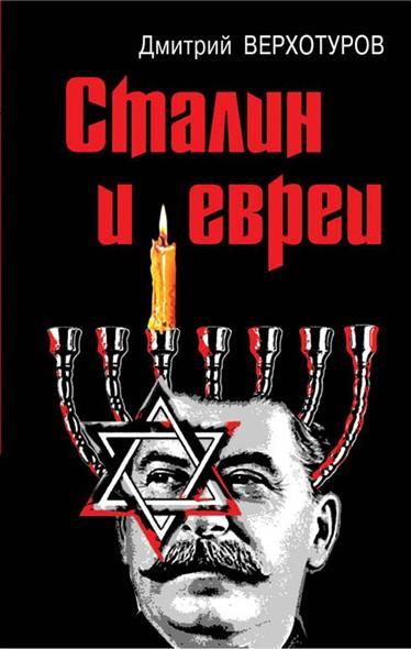 Сталин и евреи
