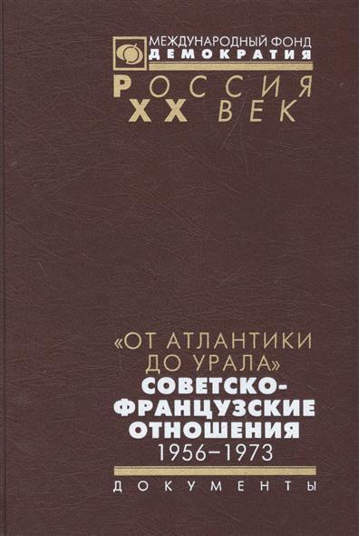 """От Атлантики до Урала"" советско-французский отношения 1956-1973"
