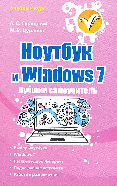 Сурядный А. Ноутбук и Windows 7 Лучший самоучитель ваш ноутбук работаем в windows 7 и office 2010 самоучитель