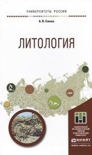 Литология. Учебное пособие для прикладного бакалавриата
