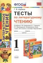 Тесты по литературному чтению к учебнику Л.Ф. Климановой, В.Г. Горецкого, Л.А. Виноградской