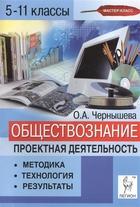 Обществознание. Проектная деятельность: методика, технология, результаты. 5-11 классы. Учебно-методическое пособие