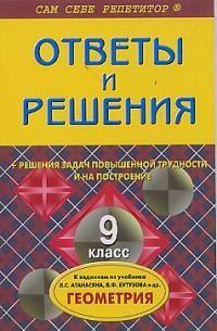 Буганов зырянов сахаров история 10 класс читать онлайн