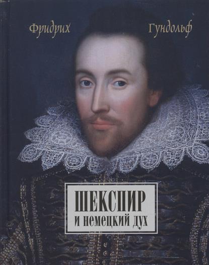 где купить Гундольф Ф. Шекспир и немецкий дух / Shakespeare und der deutche geist von Friedrich Gundolf дешево