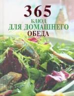 Самойлова И.Ю. 365 блюд для домашнего обеда