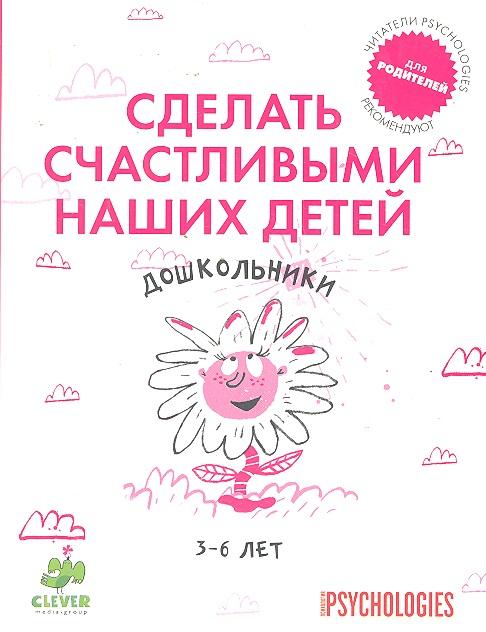 Сделать счастливыми наших детей Дошкольники 3-6 лет