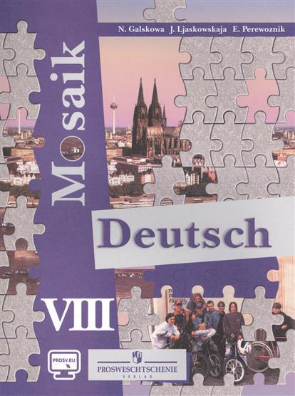 Deutsch. Mosaik. Немецкий язык. VIII класс