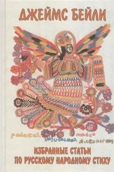 Бейли Дж. Избранные статьи по русскому народному стиху ISBN: 9785785901711 бейли д джонс дж искусство плетения кос page 5
