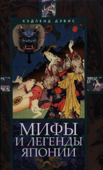 Мифы и легенды Японии