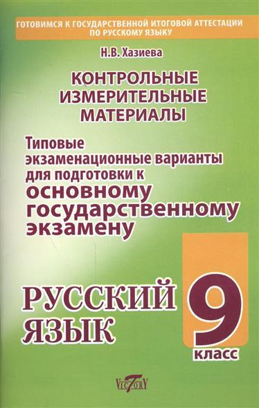 Хазиева Н.: Контрольные измерительные материалы для подготовки к основному государственному экзамену по русскому языку. 9 класс. Типовые экзаменационные варианты
